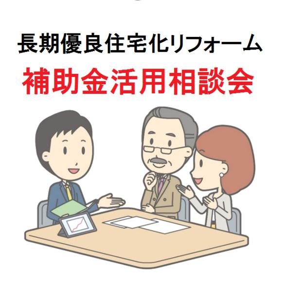 長期優良住宅化リフォーム補助金活用相談会  静岡市駿河区