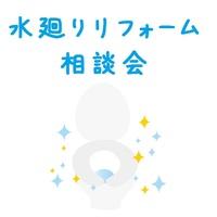 水廻りリフォ―ム相談会