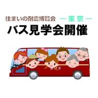 東京ビックサイト 住まいの博覧会 バス見学会