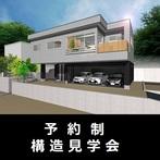 【予約制】重量鉄骨2階建て住宅 構造見学会