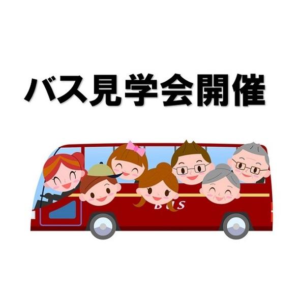 見て・触って・学んで・選べるバス見学会開催