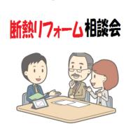 7月毎週土曜日 鉄骨 住宅 断熱 リフォーム相談会開催 静岡市清水区