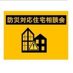 防災対応住宅相談会 開催