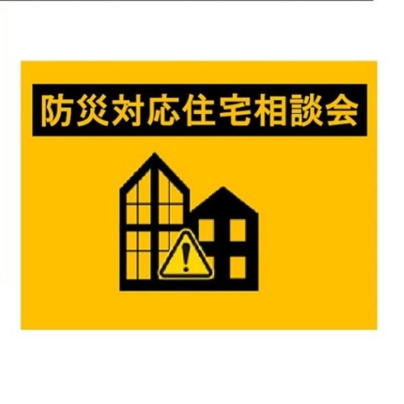 2月毎週末 防災対応住宅相談会