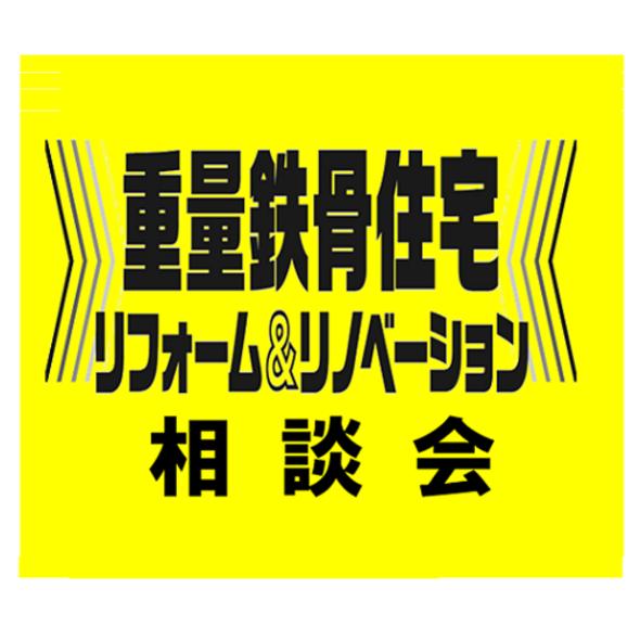 ≪予約制≫ 5月毎週末 鉄骨リフォーム相談会