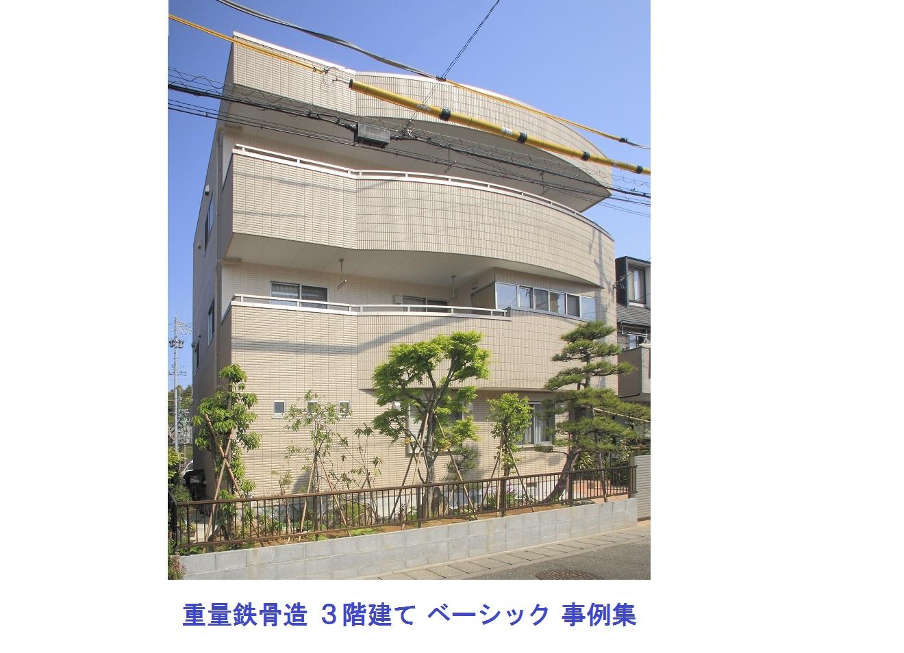 家族を守る耐震重量鉄骨3階建の事例集