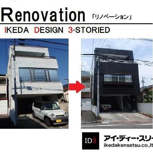 【リノベーション】 築25年の店舗付重量鉄骨住宅をリフォーム&リノベーション 静岡市駿河区