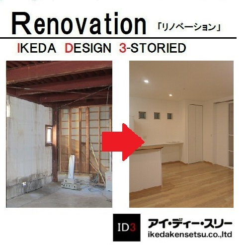 【リノベーション】 安心の重量鉄骨耐震リフォームで2世帯住宅も安心 静岡市駿河区