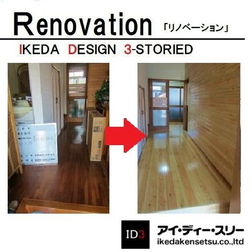 【リノベーション】 静岡県産材木で補助金を活用したリフォーム 静岡市葵区
