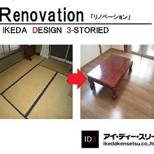 【リノベーション】 「あなた好みのリフォーム」 お客様と一緒にリフォーム&リノベーション  静岡市清水区