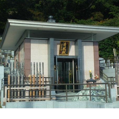 清見寺納骨堂建築工事  静岡市清水区