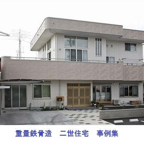 家族を守る耐震重量鉄骨二世帯住宅の事例集