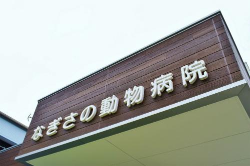 【リノベーション】  某銀行だった重量鉄骨の建物を動物病院にリノベーション  静岡市清水区