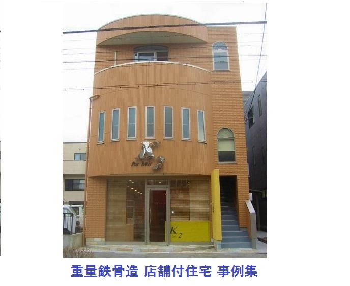 重量鉄骨造 店舗付住宅 事例集2