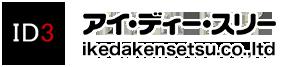 地震・津波対策住宅や、静岡県内で3階建狭小住宅、自由設計の注文住宅、重量鉄骨住宅ならアイディースリーの池田建設へ