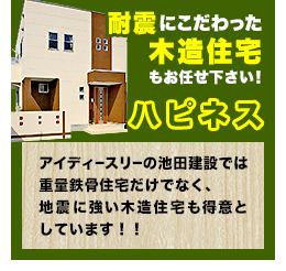 アイディースリーの池田建設 木造住宅ハピネス HAPPINESS