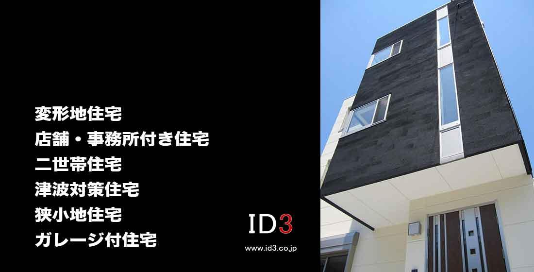 変形地、住宅店舗・事務所付き住宅、二世帯住宅,津波対策住宅、狭小地住宅、ガレージ付住宅。