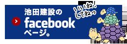 重量鉄骨住宅池田建設のフェイスブックページ