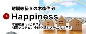 地震木造住宅『ハピネス』