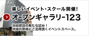 楽しいイベント・スクール開催!『オープンギャラリー123』