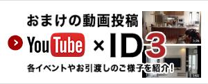 おまけの動画投稿『YouTube×アイディースリー』