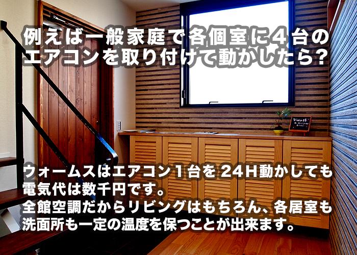 一般家庭で、例えば各個室に4台のエアコンを取り付けて動かしたら?
