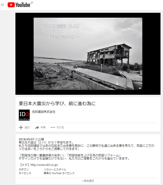 3.11動画.png
